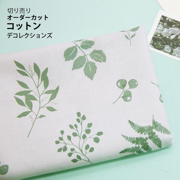 生地・布 ≪ Garden Leaf ≫ コットン/幅109cm デコレクションズオリジナル生地・布 【10cm単位販売】
