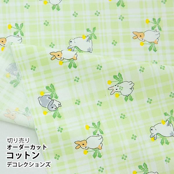 生地・布 ≪ Joyful bunny ≫ コットン/幅109cm デコレクションズオリジナル生地・布 【10cm単位販売】