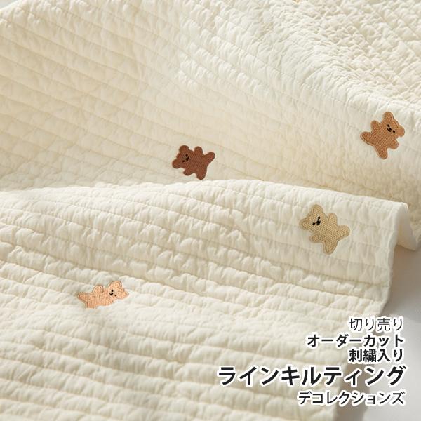 生地・布 ≪ Baby Teddy ≫ ラインキルティング生地/幅128cm (刺繍入り)  デコレクションズオリジナル生地・布 【10cm単位販売】