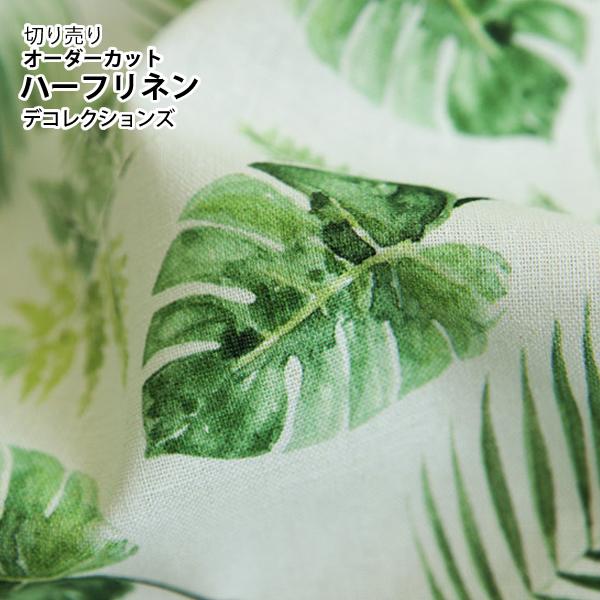 生地・布 ≪ Leafy ≫ ハーフリネン/幅134cm 【10cm単位販売】