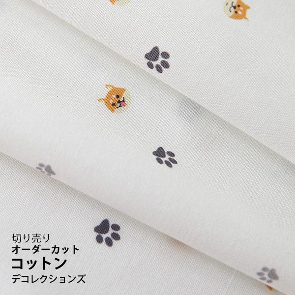 生地・布 ≪ Coro coro SHIBA ≫ コットン/幅108cm 生地・布 【10cm単位販売】