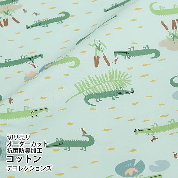 生地・布・入園入学 ≪ ワニのさんぽ - ミント ≫コットン/幅110cm  【10cm単位販売】