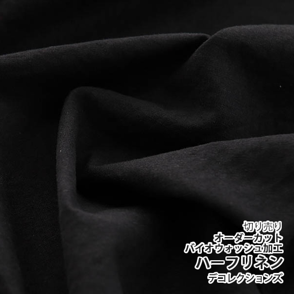 生地・布 ≪ 無地ハーフリネン バイオウォッシュ 19 ブラック  ≫ ハーフリネン/幅143cm 【10cm単位販売】