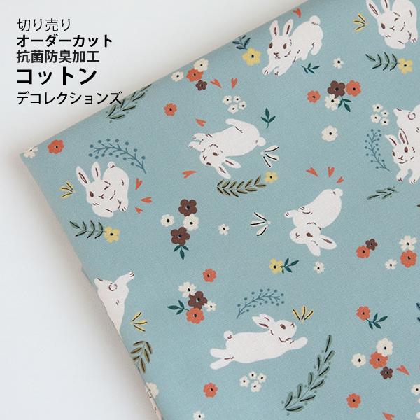 生地・布 ≪ Flora rabbit - blue ≫ コットン/幅109cm (抗菌・消臭加工) デコレクションズオリジナル生地・布 【10cm単位販売】