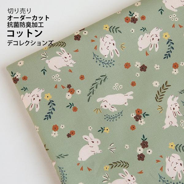 生地・布 ≪ Flora rabbit - green ≫ コットン/幅110cm (抗菌・消臭加工) デコレクションズオリジナル生地・布 【10cm単位販売】