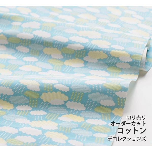 生地・布 ≪ CLOUD - cloud≫ コットン/幅108cm デコレクションズオリジナル生地・布 【10cm単位販売】