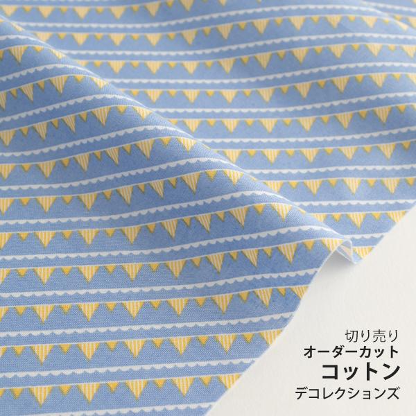 生地・布 ≪ Flag - flag ≫ コットン/幅111cm デコレクションズオリジナル生地・布 【10cm単位販売】