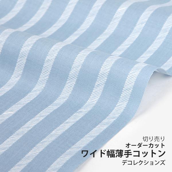 生地・布 ≪ Breeze - stripe ≫ ワイド幅薄手コットン/幅154cm デコレクションズオリジナル生地・布 【10cm単位販売】