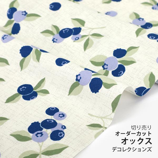 生地・布 ≪ Blueberry ≫ オックス/幅147cm デコレクションズオリジナル生地・布 【10cm単位販売】