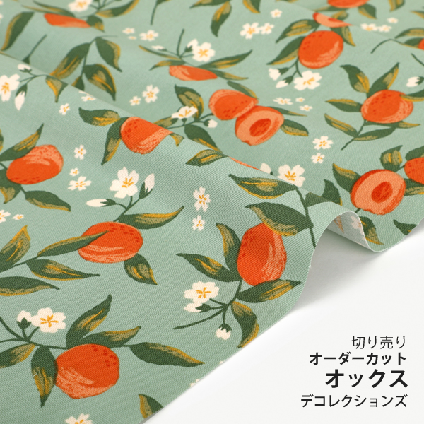 生地・布 ≪ Apricot ≫ オックス/幅148cm デコレクションズオリジナル生地・布 【10cm単位販売】