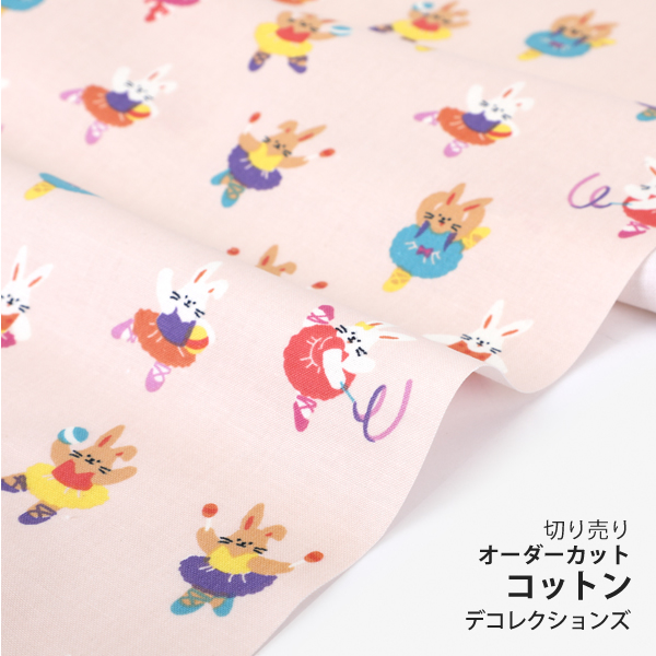 生地・布 ≪ Ballet rabbit ≫ コットン/幅108cm デコレクションズオリジナル生地・布 【10cm単位販売】