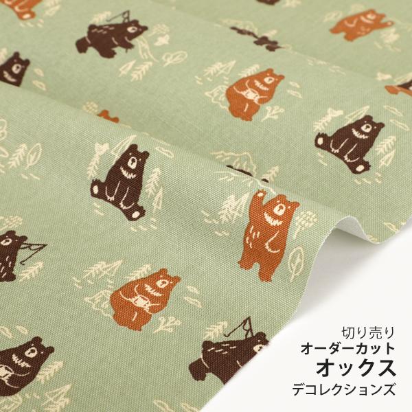 生地・布 ≪ Camping bear ≫ オックス/幅148cm デコレクションズオリジナル生地・布 【10cm単位販売】