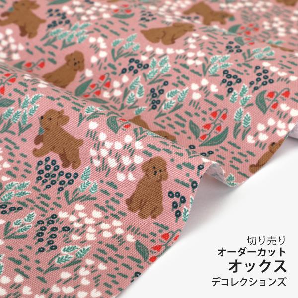生地・布 ≪ Pudding ≫ オックス/幅148cm デコレクションズオリジナル生地・布 【10cm単位販売】