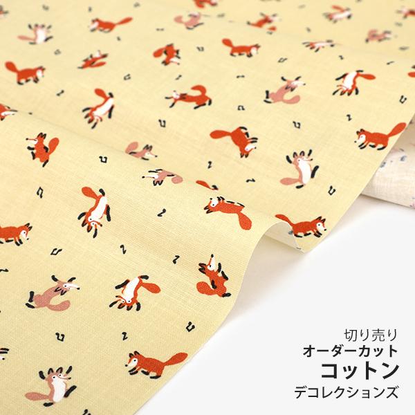 生地・布 ≪ Joy fox ≫ コットン/幅111cm デコレクションズオリジナル生地・布 【10cm単位販売】