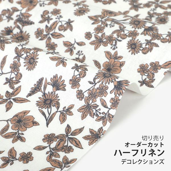 生地・布 ≪ Brown sugar ≫ ハーフリネン/幅133cm デコレクションズオリジナル生地・布 【10cm単位販売】