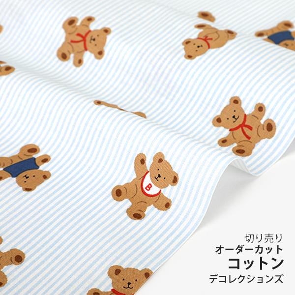 生地・布 ≪ Teddy bear ≫ コットン/幅109cm デコレクションズオリジナル生地・布 【10cm単位販売】