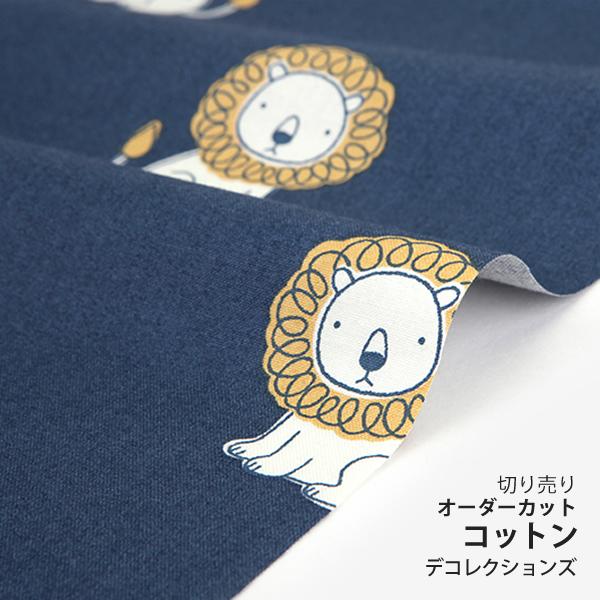 生地・布 ≪ little lion ≫ コットン/幅110cm デコレクションズオリジナル生地・布 【10cm単位販売】