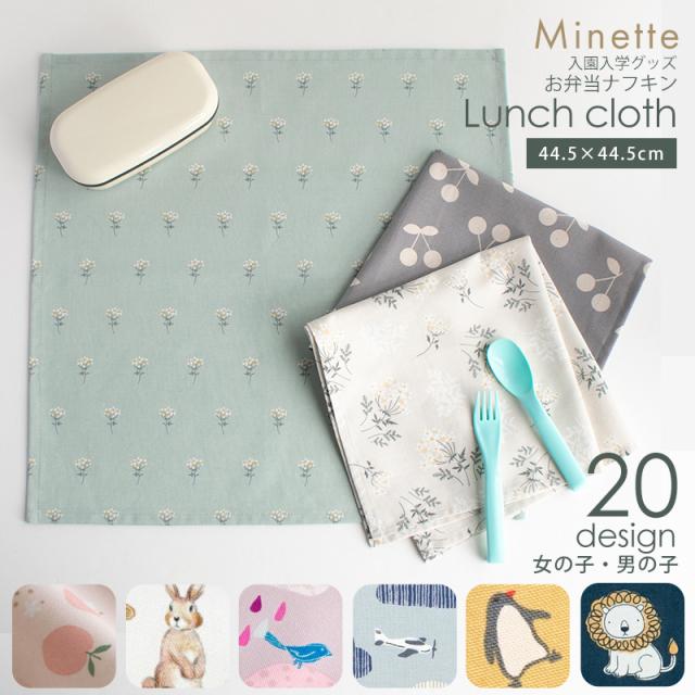 【メール便対応】お弁当ナフキン1枚/単品販売 国内縫製