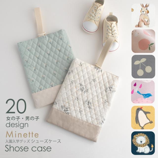 【メール便対応】シューズケース/単品販売 国内縫製