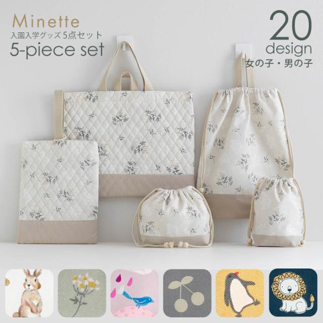 【宅配便送料無料】入園入学5点セット/セット販売 国内縫製