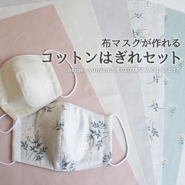 【立体マスクレシピ&型紙付】布マスクが作れるコットンはぎれセット 【メール便対応】