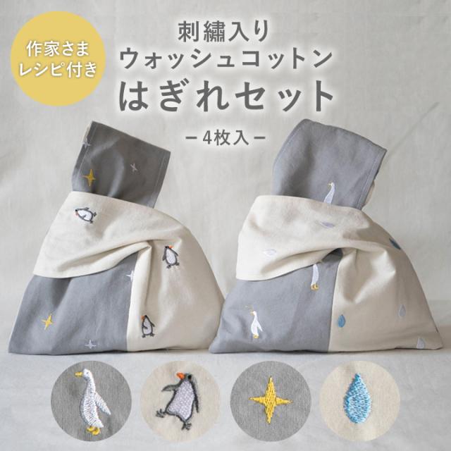 【オリジナルレシピ付】 刺繍入りウォッシュコットンはぎれセット 【4点までメール便OK】