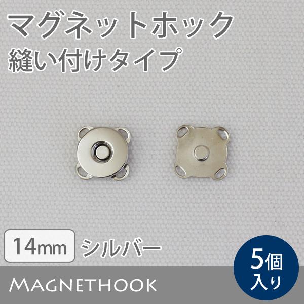 ≪ マグネットホック 縫い付けタイプ 14mm ≫ 5個入り 【ゆうパケット対応】