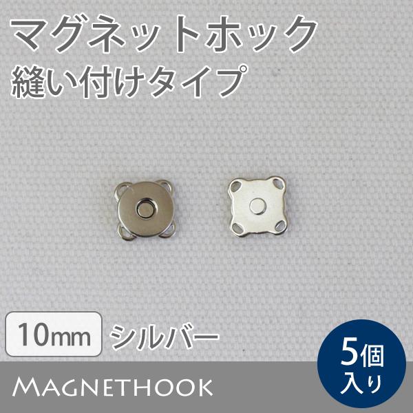 ≪ マグネットホック 縫い付けタイプ 10mm ≫ 5個入り 【ゆうパケット対応】