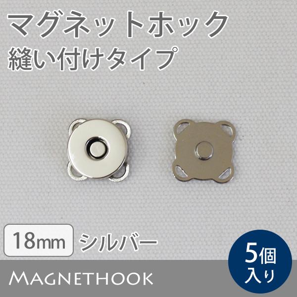 ≪ マグネットホック 縫い付けタイプ 18mm ≫ 5個入り 【ゆうパケット対応】