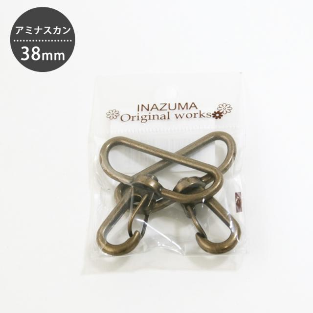 アミナスカン 38mm 2個入り INAZUMA イナズマ 【メール便対応】