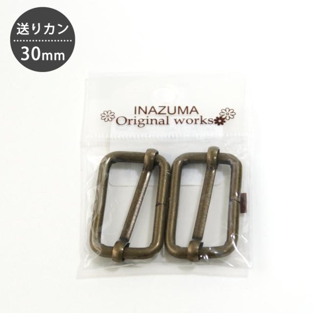 送りカン 30mm 2個入り INAZUMA/イナズマ 【メール便対応】