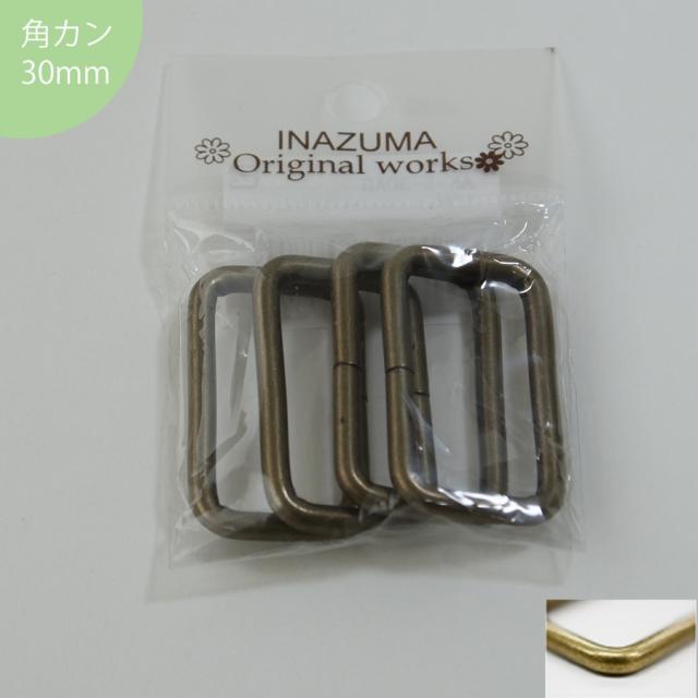 角カン 30mm 4個入り INAZUMA/イナズマ 【メール便対応】