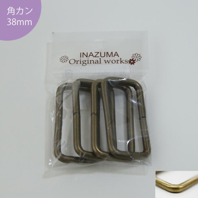 角カン 38mm 4個入り INAZUMA/イナズマ 【メール便対応】