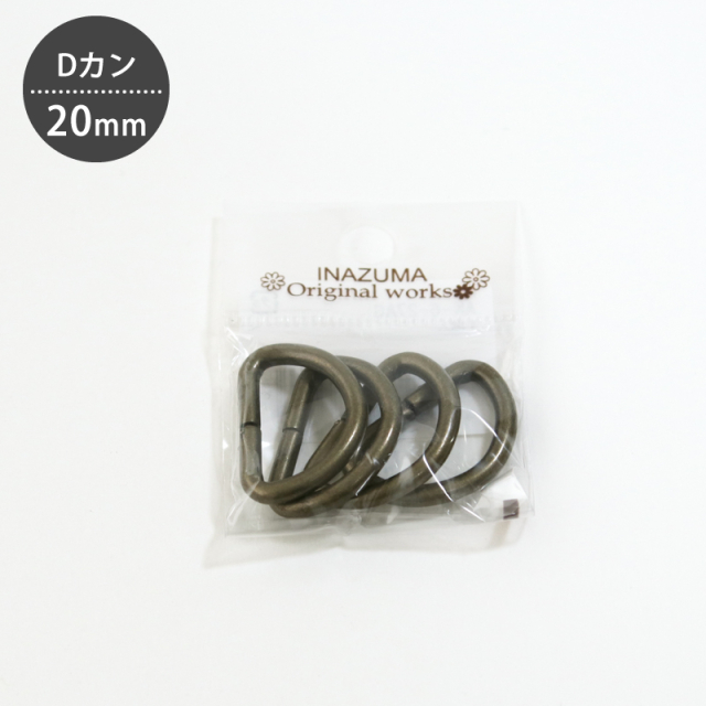 Dカン 20mm 4個入り INAZUMA/イナズマ 【メール便対応】