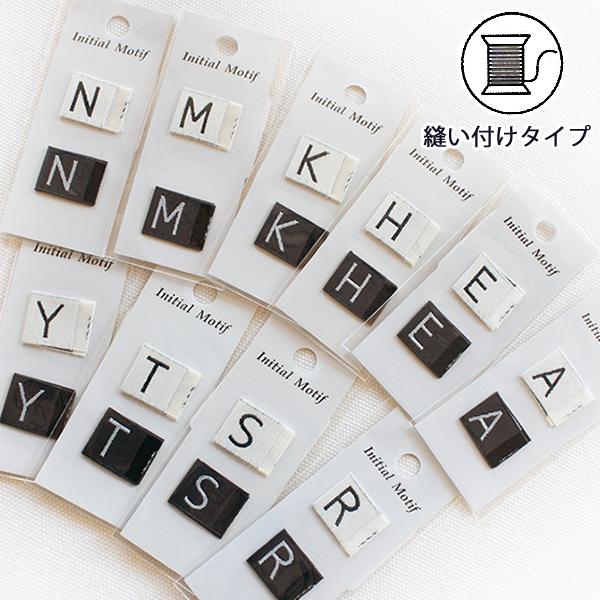 イニシャルピスネーム  手芸用・ハンドメイド・織りネーム・挟みタグ
