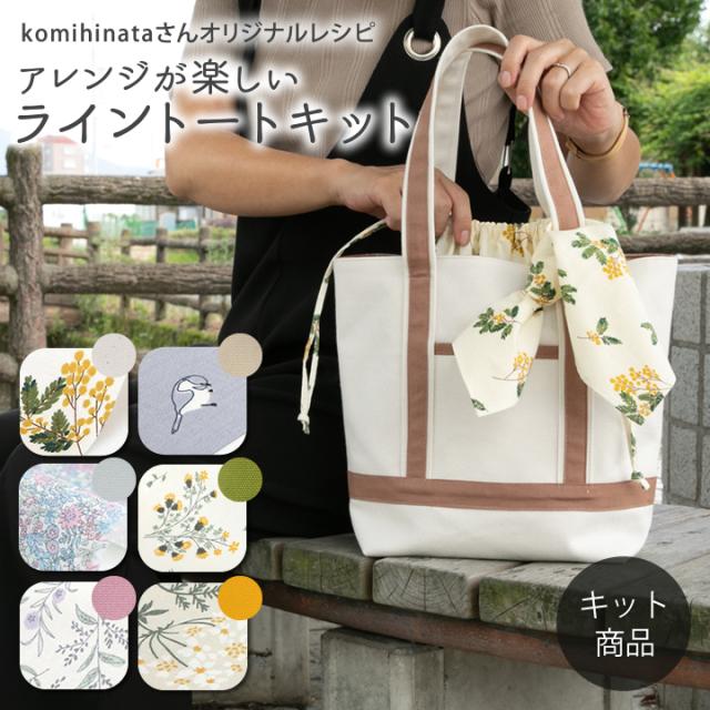 手作りキット ≪ komihinataさんのアレンジが楽しいライントートキット ≫ デコレクションズオリジナル 【1点のみメール便対応】