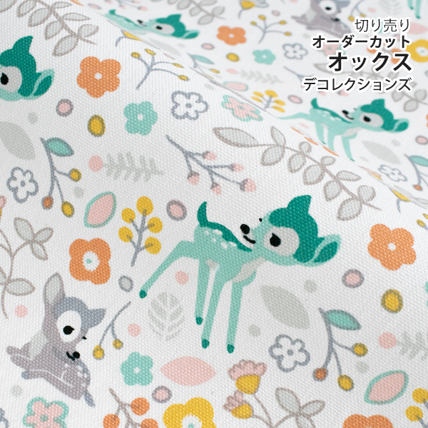 生地・布 ≪ Fawn ≫ オックス/幅149cm デコレクションズオリジナル生地・布 【10cm単位販売】