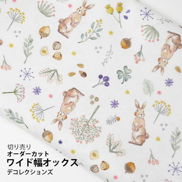 生地・布 ≪ Milky rabbit ≫ オックス/幅144cm 【10cm単位販売】
