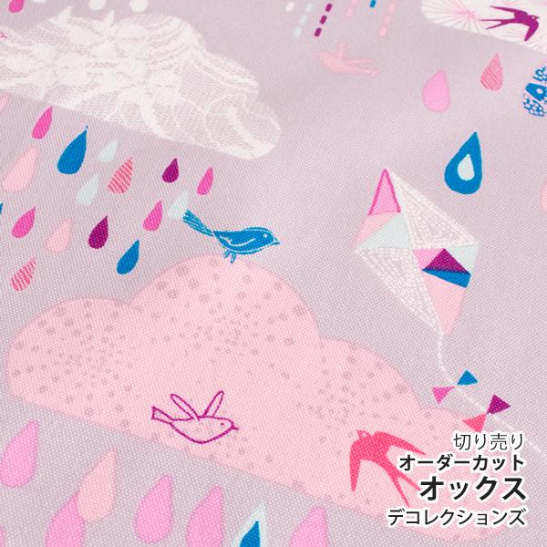 生地・布 ≪ RAIN STORY - cloud ≫ オックス/幅144cm 【10cm単位販売】