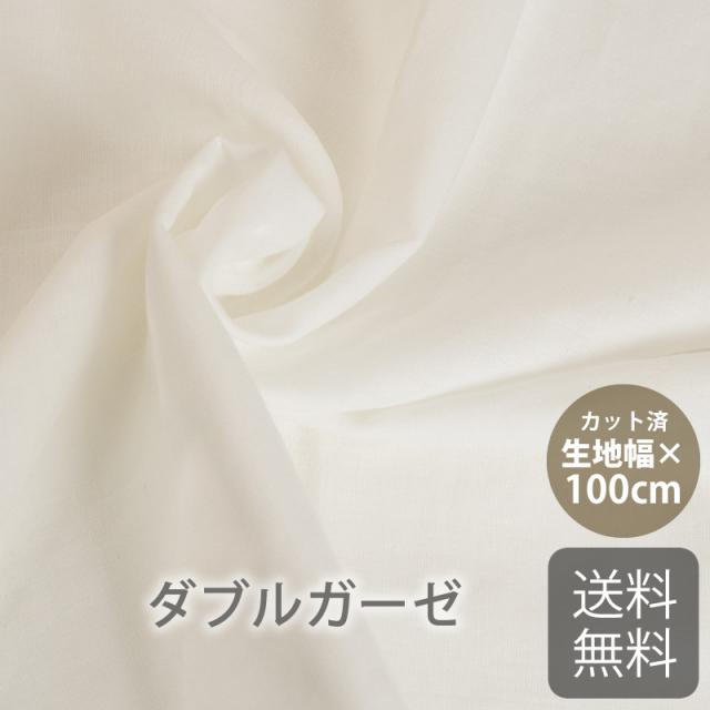 【送料無料&同梱OK】カット済生地・布 ≪ ダブルガーゼ生地(白) ≫ ダブルガーゼ/幅139cm×100cm オフホワイト