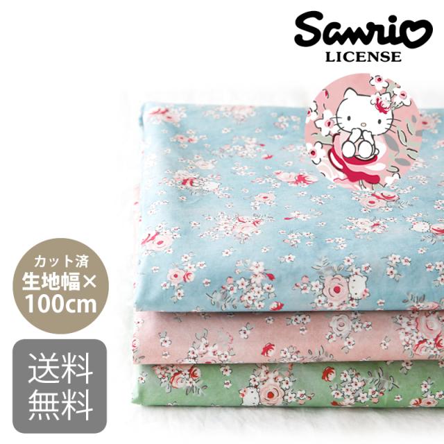 【送料無料&同梱OK】 カット済生地・布 ≪ Rosy and Hello Kitty ≫【1m】 コットン/幅143cm×100cm