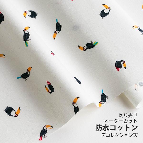 防水北欧風生地・布 ≪ Toucan Friends ≫ 防水コットン/幅107cm デコレクションズオリジナル生地・布 【10cm単位販売】