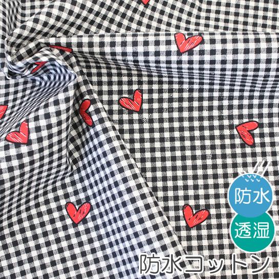 防水北欧風生地・布 ≪ Square Heart ≫ 防水コットン/幅110cm デコレクションズオリジナル生地・布【10cm単位販売】