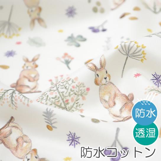 防水北欧風生地・布 ≪  Milky rabbit  ≫ 防水コットン/幅108cm デコレクションズオリジナル生地・布【10cm単位販売】