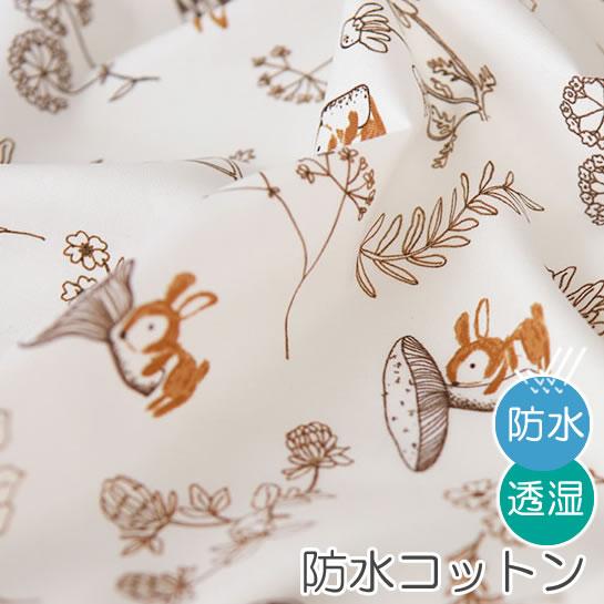 防水北欧風生地・布 ≪ Pure rabbit ≫ 防水コットン/幅107cm デコレクションズオリジナル生地・布【10cm単位販売】