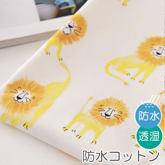 防水北欧風生地・布 ≪  Hello lion  ≫ 防水コットン/幅107cm デコレクションズオリジナル生地・布【10cm単位販売】