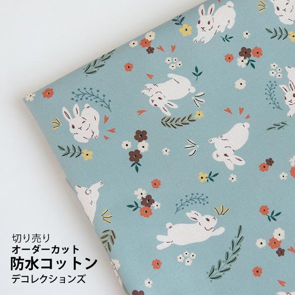 防水北欧風生地・布 ≪ Flora rabbit - blue ≫ 防水コットン/幅107cm デコレクションズオリジナル生地・布 【10cm単位販売】