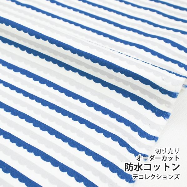 防水北欧風生地・布 ≪ SNORKELING - wave ≫ 防水コットン/幅106cm デコレクションズオリジナル生地・布 【10cm単位販売】