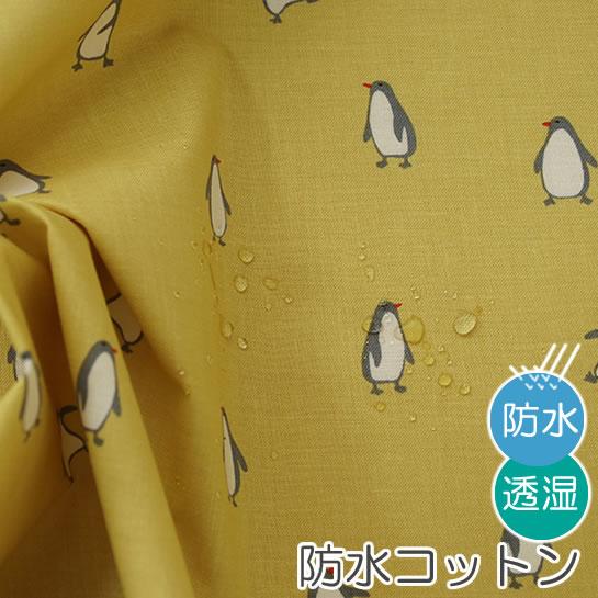 防水北欧風生地・布 ≪ Penguin - yellow ≫ 防水コットン/幅110cm デコレクションズオリジナル生地・布【10cm単位販売】