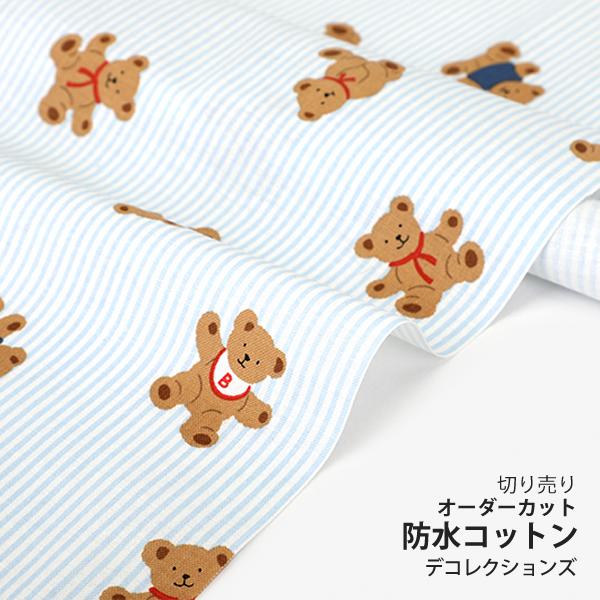 防水北欧風生地・布 ≪ Teddy bear ≫ 防水コットン/幅107cm デコレクションズオリジナル生地・布 【10cm単位販売】